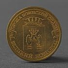 """Монета """"10 рублей 2012 ГВС Великий Новгород Мешковой"""""""
