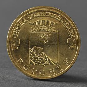 "Монета ""10 рублей 2012 ГВС Воронеж Мешковой"""