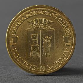Монета '10 рублей 2012 ГВС Ростов-На-Дону Мешковой' Ош