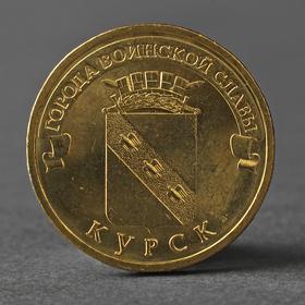 """Монета """"10 рублей 2011 ГВС Курск Мешковой"""""""