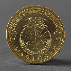 """Монета """"10 рублей 2011 ГВС Малгобек Мешковой"""""""
