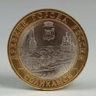 """Монета """"10 рублей 2011 ДГР Соликамск UNC"""""""