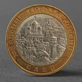 """Монета """"10 рублей 2011 Елец ДГР"""""""