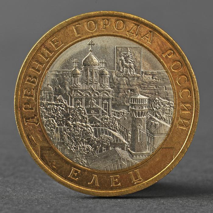 """Монета """"10 рублей 2011 Елец ДГР"""" - фото 664584963"""