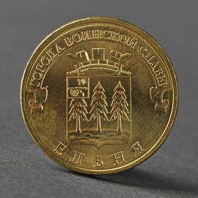 """Монета """"10 рублей 2011 ГВС Ельня Мешковой"""""""