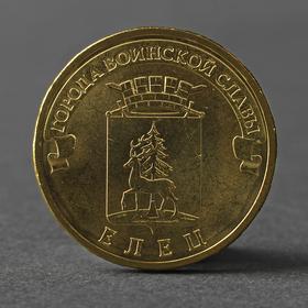 """Монета """"10 рублей 2011 ГВС Елец Мешковой"""""""