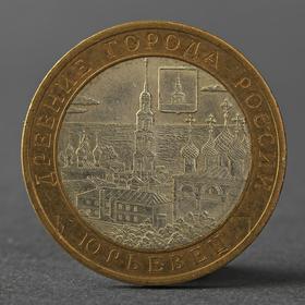 """Coin """"10 rubles 2010 Yuryevets DGR"""""""