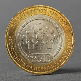 """Монета """"10 рублей 2010 Всероссийская перепись населения"""""""