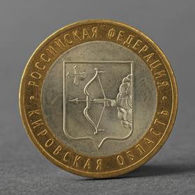 Монета '10 рублей 2009 РФ Кировская область' Ош
