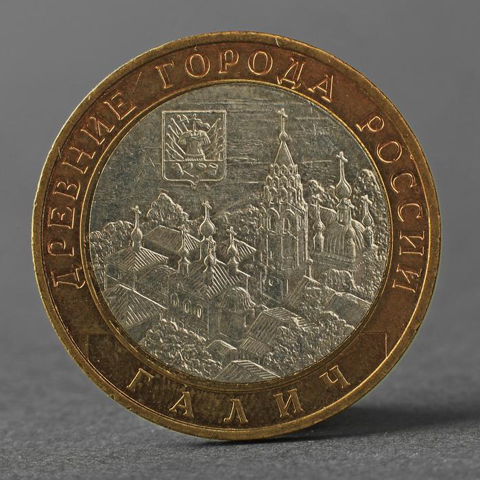 "Монета ""10 рублей 2009 РФ Галич ММД"" - фото 442340"