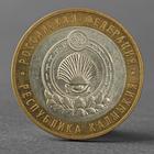 "Монета ""10 рублей 2009 РФ Республика Калмыкия ММД"""