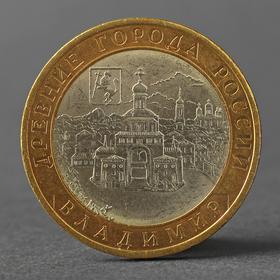 """Монета """"10 рублей 2008 ДГР Владимир СПМД"""""""