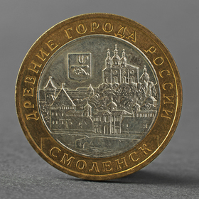 "Монета ""10 рублей 2008 ДГР Смоленск ММД"""