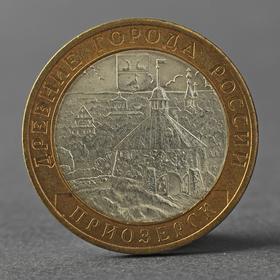 "Монета ""10 рублей 2008 ДГР Приозерск СПМД"""