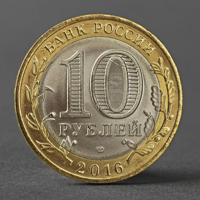 """Монета """"10 рублей 2016 года Амурская область"""" - фото 450118914"""