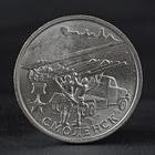монеты России 2 рубля