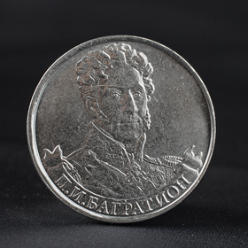 "Монета ""2 рубля 2012 Генерал от инфантерии П.И. Багратион ( 1812 ) Бородино"""