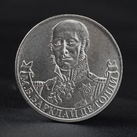 Монета '2 рубля 2012 Генерал-фельдмаршал М.Б. Барклай де Толли ( 1812 ) Бородино' Ош