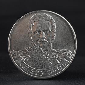 "Монета ""2 рубля 2012 Генерал от инфантерии А.П. Ермолов ( 1812 ) Бородино"""