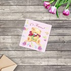 """Greeting card mini """"March 8"""", a bear with a bouquet 7х7см"""