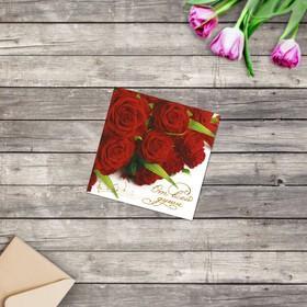 Открытка мини «От всей души», красные розы, 7 х 7 см Ош