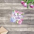 "Greeting card mini ""From the heart"", hydrangea, 7 x 7 cm"
