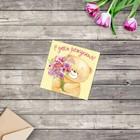 "Greeting card mini ""happy Birthday"" Teddy bear with flowers 7 x 7 cm"