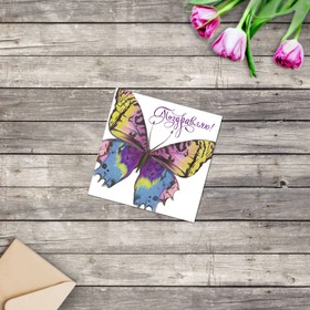 Открытка мини «Поздравляю», бабочка, 7 х 7 см Ош