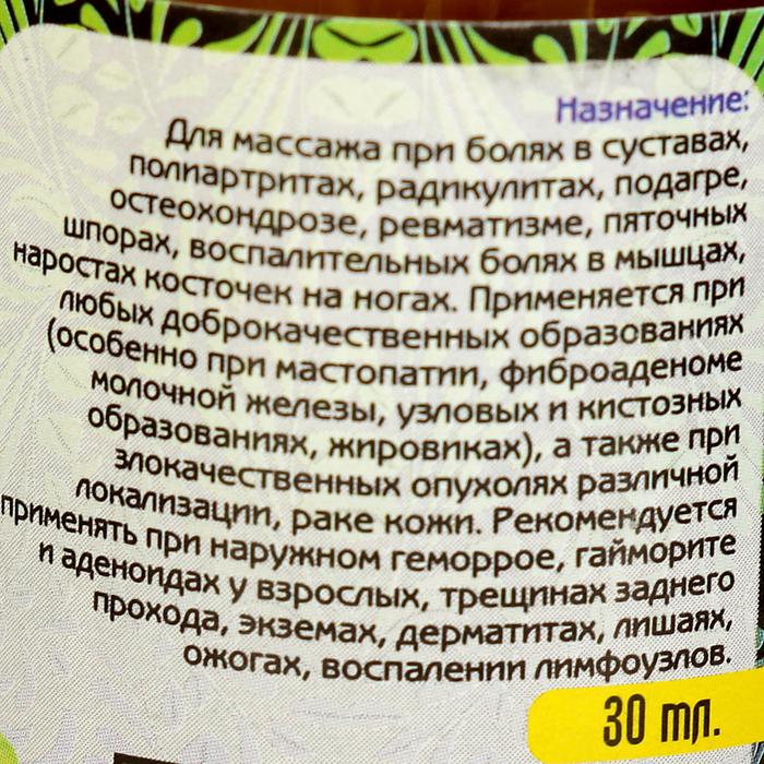 Мазь Кавказский целитель Маклюра от геморроя, травяная, 30 мл.