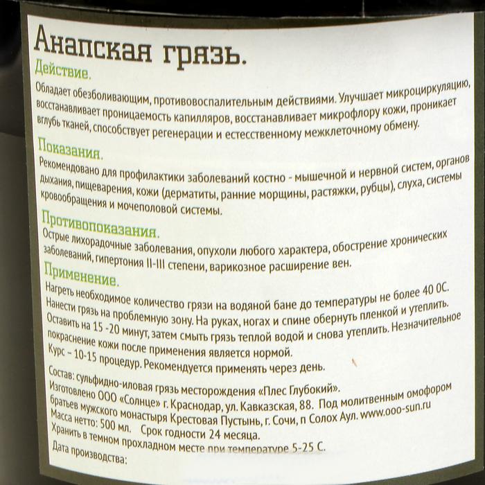 Грязь Анапская для аппликаций 500 мл.