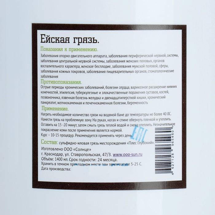 Грязь Ейская лечебная сульфидно-иловая для аппликаций 1400 мл.