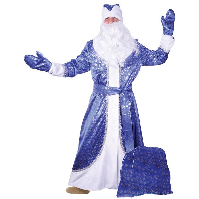 """Карнавальный костюм Деда Мороза """"Морозко"""", атлас, шуба, пояс, шапка, варежки, борода, мешок, цвет синий, р-р 48-50"""