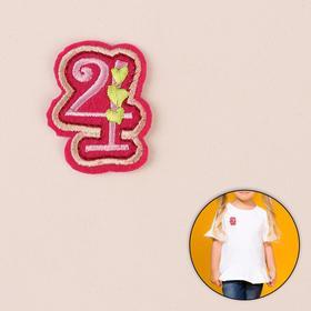 Термоаппликация «Цифра 4», 4 × 3,2 см, цвет тёмно-розовый Ош