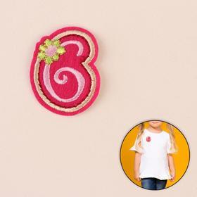 Термоаппликация «Цифра 6», 4 × 3,2 см, цвет тёмно-розовый Ош