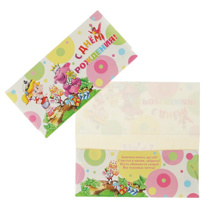 Открытки конверт с днем рождения ребенку