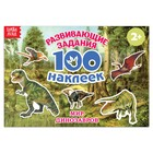 """Книга с наклейками """"Мир Динозавров""""  100 наклеек, 8 страниц"""