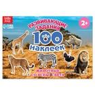 """Книга с наклейками """"Животные со всего света""""  100 наклеек, 8 страниц"""