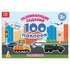 100 наклеек «Транспорт», 12 стр. - фото 308370038