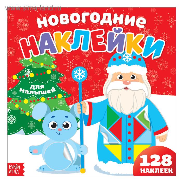 ce01948586b8 Книга «Новогодние наклейки-пазлы. Дед Мороз», 12 стр, 128 наклеек ...
