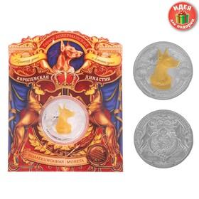 """Коллекционная монета """"Герцог Доберманский"""""""