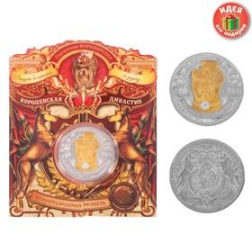 """Коллекционная монета """"Герцогиня Йоркширская"""""""