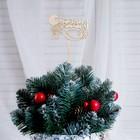 """Топпер """"С Новым Годом, со снежинками"""", 10х6см"""
