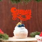 """Топпер """"С Новым Годом, со снежинками"""", 10х6см, красный"""