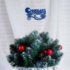 """Топпер """"С Новым Годом, со снежинками"""", 10х6см, синий"""