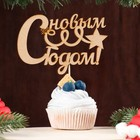 """Топпер """"С Новым Годом, с витком и звездой"""", 12.5х8см"""