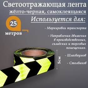 Retro-reflective contour adhesive tape, yellow-black, 5 cm x 25 m