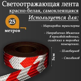 Contoured reflective adhesive tape, red-white, 5 cm x 25 m