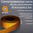 Светоотражающая лента, самоклеящаяся, желтая, 5 см х 25 м