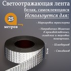 Светоотражающая лента, самоклеящаяся, белая, 5 см х 25 м