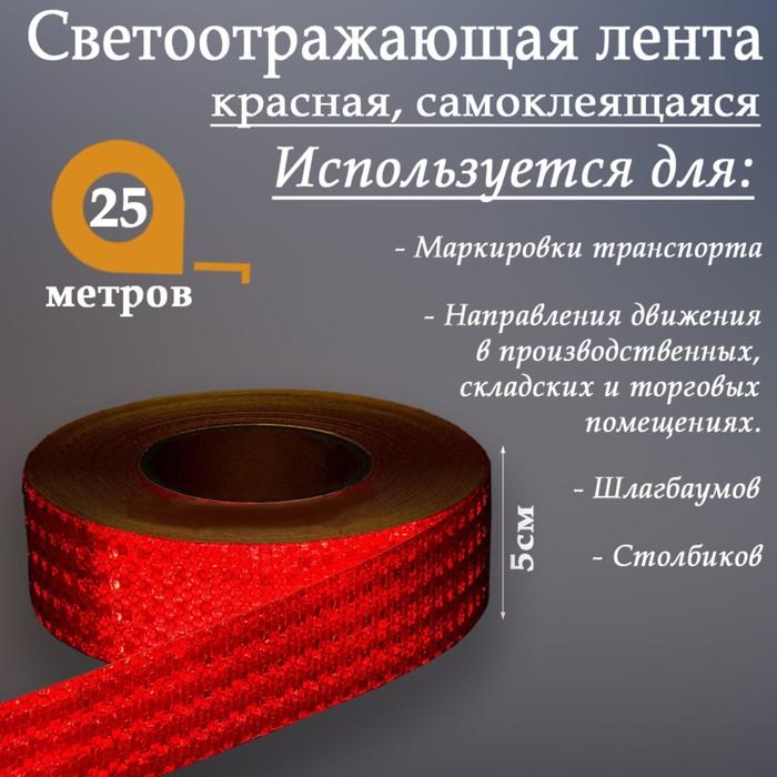 Светоотражающая лента, самоклеящаяся, красная, 5 см х 25 м